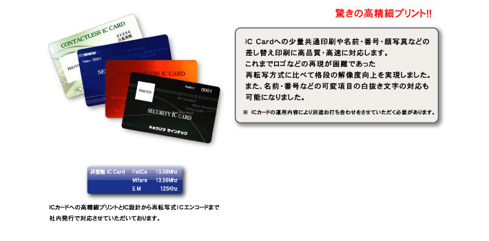 IC Card Solution